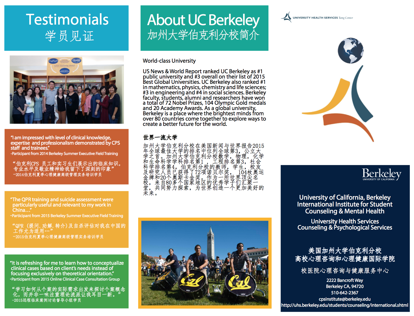 cps international institute brochure thumbnail